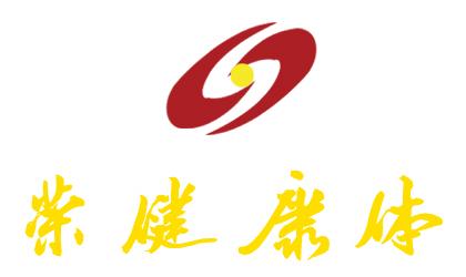 東莞市榮健公共設施工程有限公司