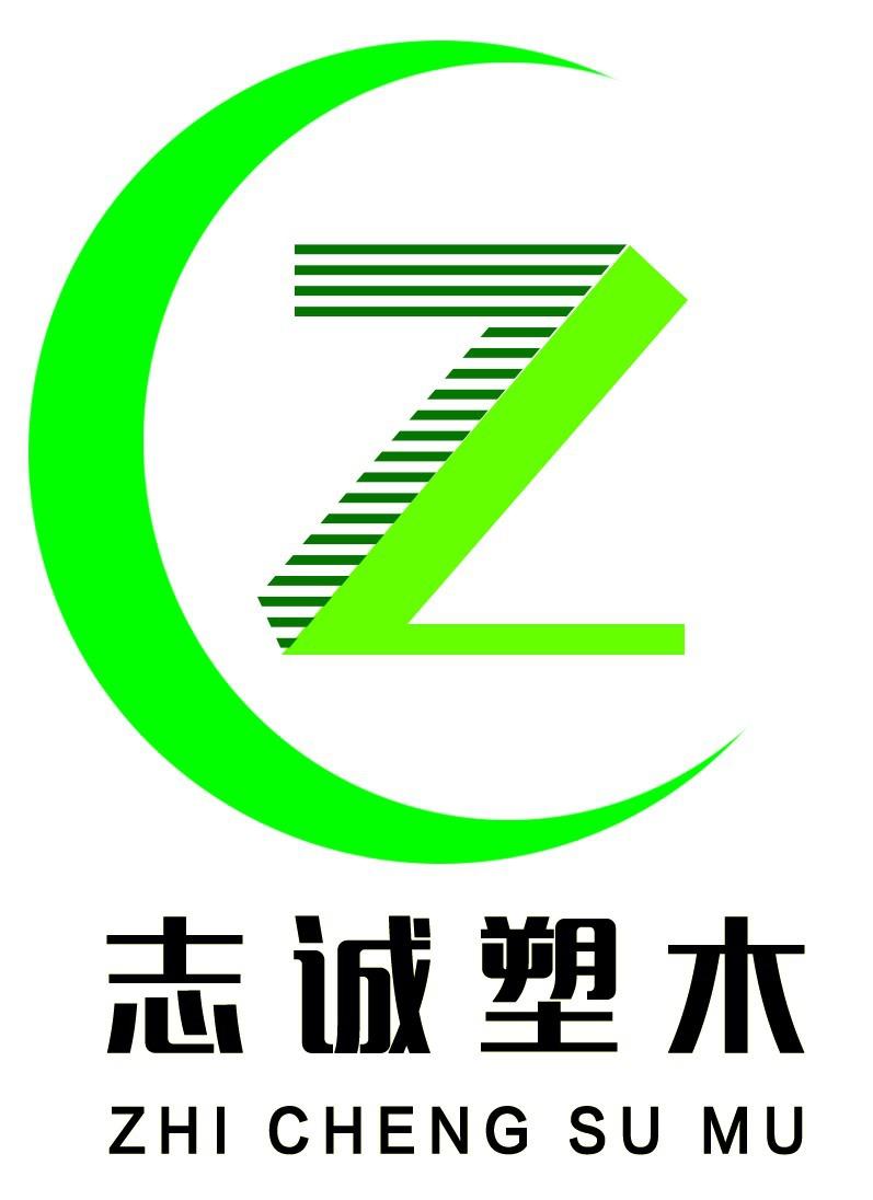 西安志誠塑木園林設施有限公司