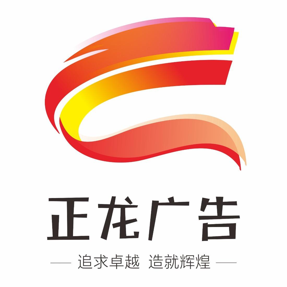 合川区正龙广告工作室