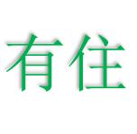 青岛有住工程管理有限公司