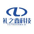 重慶禮之鑫科技有限公司