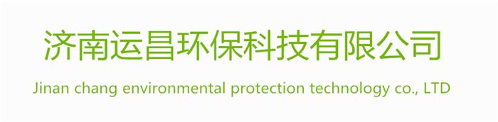 山東運昌環境工程科技有限公司