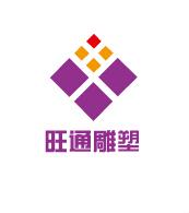 曲阳县旺通石材雕塑有限公司