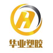 東莞市華業創興工程塑膠有限公司