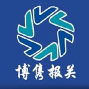天津博雋供應鏈管理有限公司