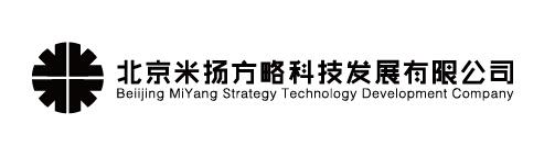 北京米揚方略科技發展有限公司