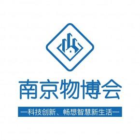 2020南京智慧物业管理博览会
