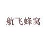 北京航飛蜂窩復合材料有限公司