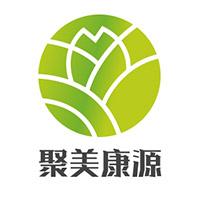 青岛聚美康源生物科技有限公司