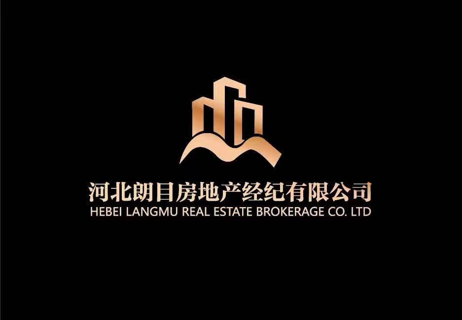 河北朗目房地产经纪有限公司