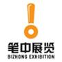 北京筆中展覽展示有限公司