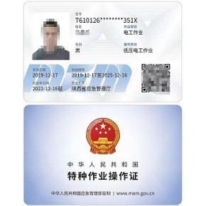 陕西西安报考电工证的培训机构