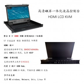 4K超高清LCDKVM切换器、KVM一体机、机架式KVM切换器