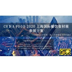2020上海汤料展览会