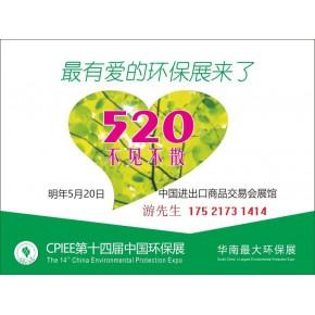环保展/2020广州环保展会