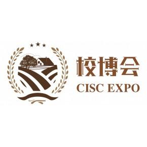 2020中国(上海)国际智慧校园博览会