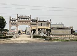 繁昌县创艺石材工艺厂