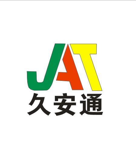 河南省久安通交通設施有限公司