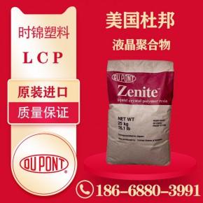 zenite 5145L美国杜邦LCP液晶聚合物阻燃V0工程塑料