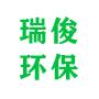 北京瑞俊環保工程有限公司