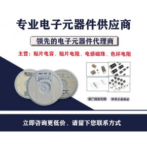 TDK电容-TDK贴片电容-TDK陶瓷电容-TDK代理商