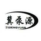 河北冀泵源水泵制造有限公司