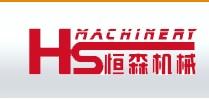 青州市恒森重工机械有限公司