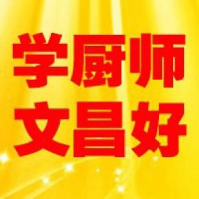 团圆年夜饭,吉祥菜谱知多少,文昌厨艺培训
