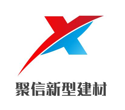 济南聚信新型建材有限公司