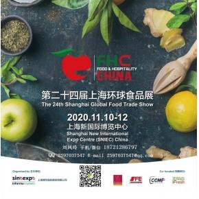 至臻美食、品味全球(2020年11月、24届FHC环球食品展---上海新国际博览中心20万平方米规模等你)