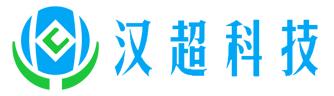 杭州漢超科技有限公司