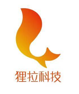 惠州市貍拉網絡科技有限公司