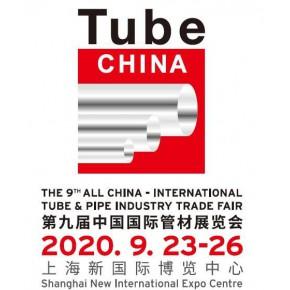 2020第九届中国国际管材展览会,2020管材展览会