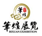 廣州筆煊展覽服務有限公司