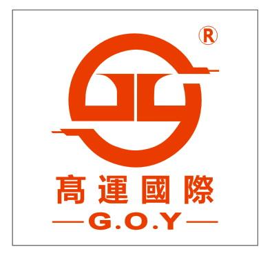 廣州市高運國際貨運代理有限公司
