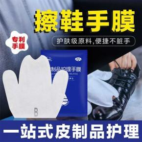 皮具护理产品加盟代理