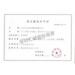 深圳保安服务许可证新办理,审批开放了
