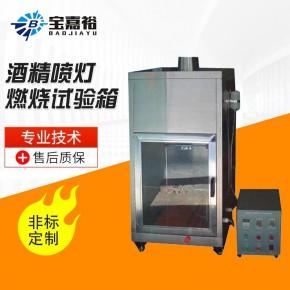 感谢青岛海尔材料有限公司酒精喷灯燃烧试验机(符合:MT113)