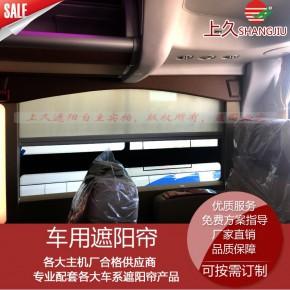 考斯特客车装动车式遮阳帘豪华巴士滑槽框式窗帘安装效果