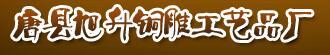河北旭升銅雕工藝品銷售有限公司