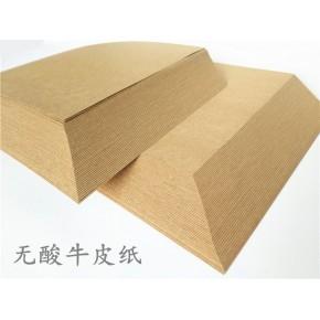 无酸牛皮纸是什么纸?