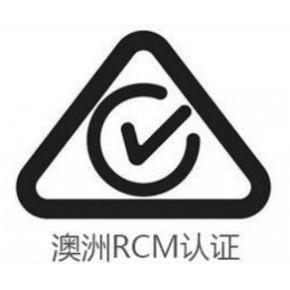 RCM认证费用多少钱?周期多久?需要哪些资料?