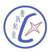 山东鲁新起重设备有限公司