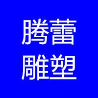 曲阳腾蕾园林雕塑有限公司