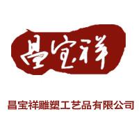河北昌宝祥雕塑工艺品制造有限公司