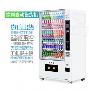 2020深圳自动售货机解决方案无人零售柜APP开发6大盈利模式