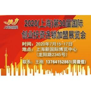 加盟展连锁展2020年7月上海连锁加盟展
