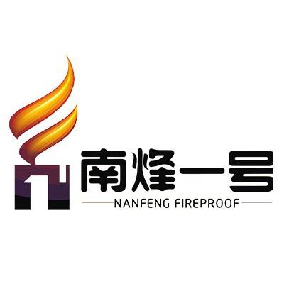 福建南烽防火科技有限公司
