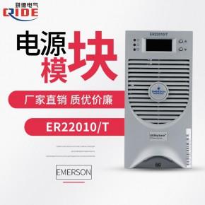ER22010/T直流屏高频充电模块维缔(艾默生)充电模块