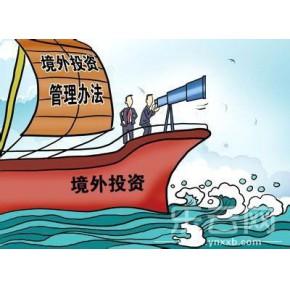 2020办理深圳境外投资备案需要什么条件